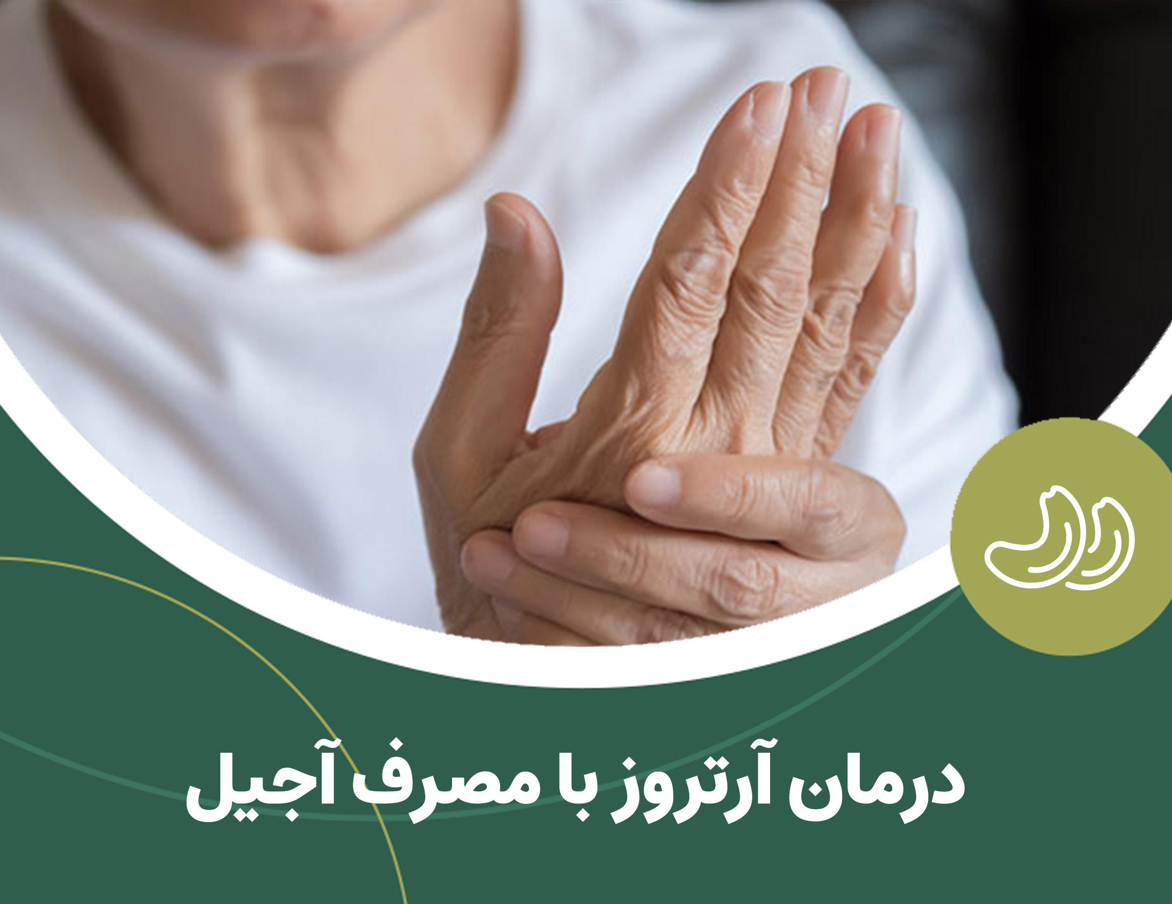 درمان آرتروز با مصرف آجیل